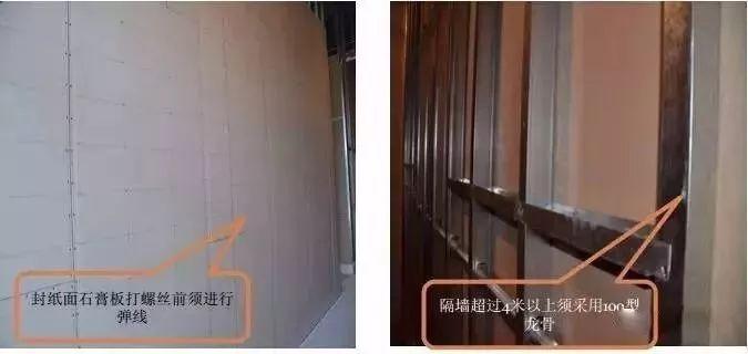 干货 装饰装修工程施工工艺详解_7
