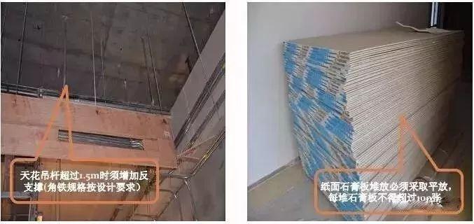 干货 装饰装修工程施工工艺详解_16