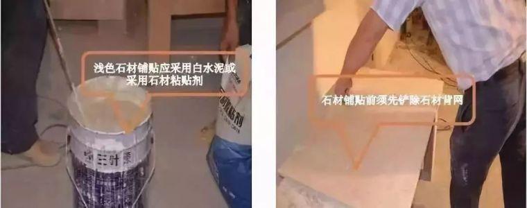 干货 装饰装修工程施工工艺详解_2