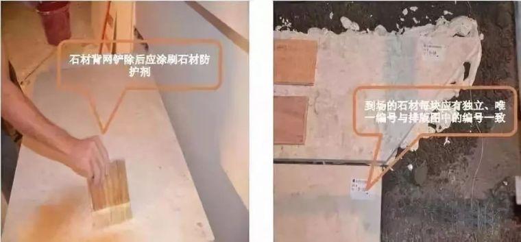 干货 装饰装修工程施工工艺详解_3