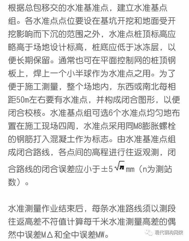 钢结构施工测量方案,内容详细~_6