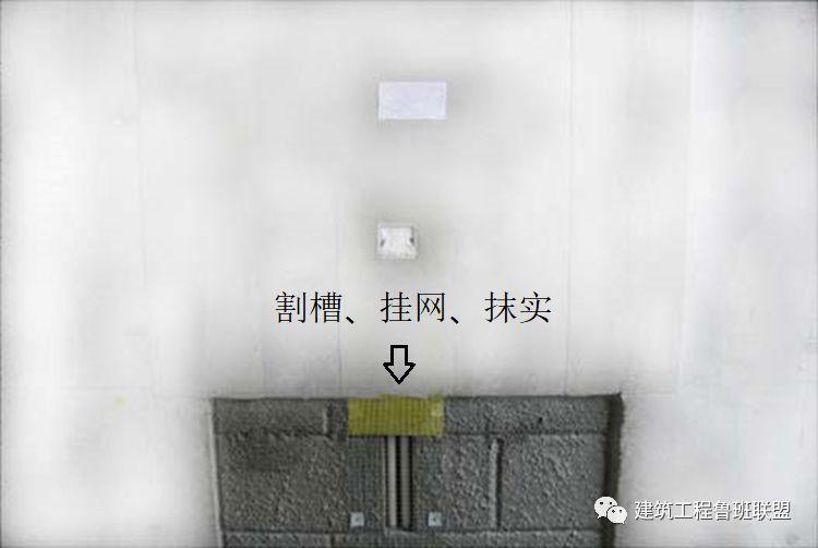 15个住宅工程质量通病,规避问题,精益求精_31