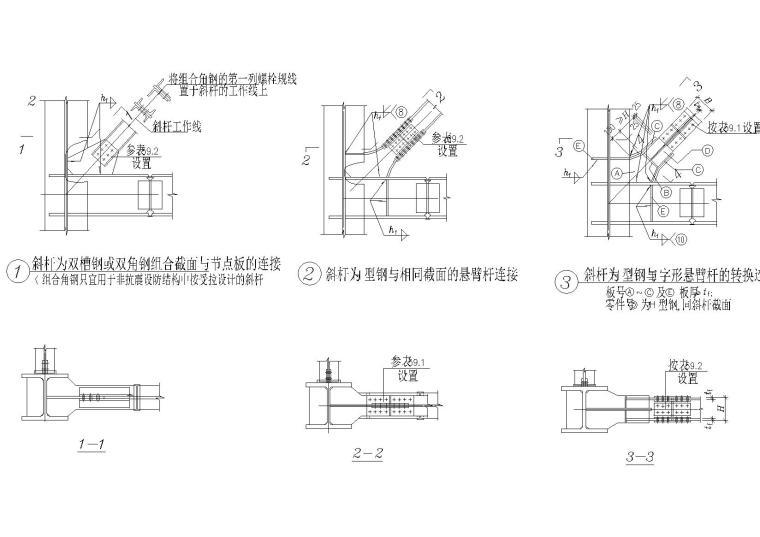50张常见钢结构节点详图