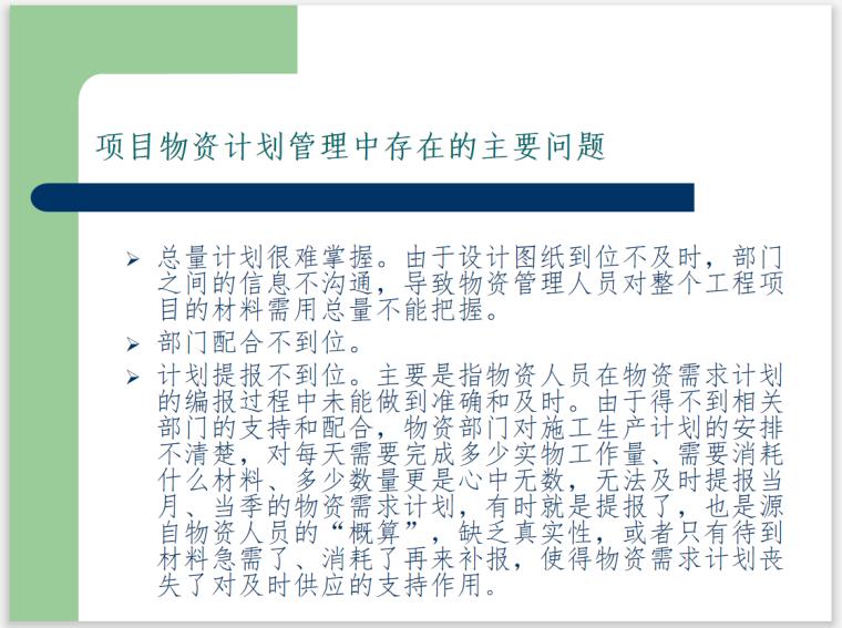 城轨公司工程物资采购管理程序及办法-主要问题
