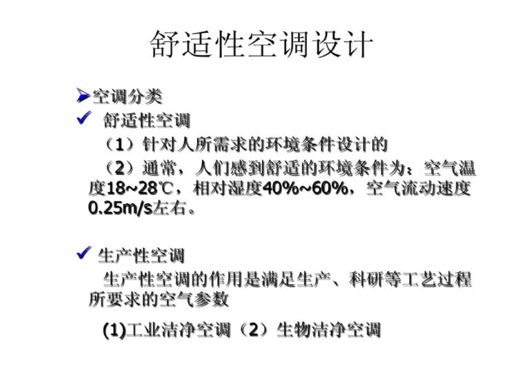 舒适性空调设计(122页)