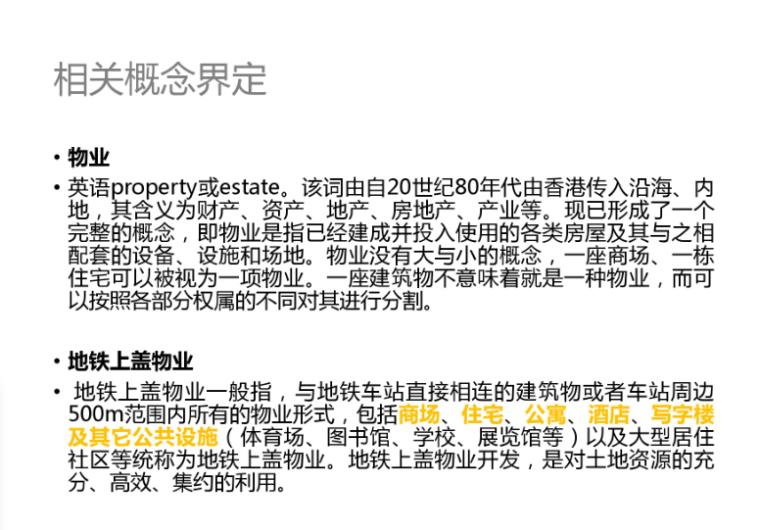 TOD模式地铁上盖物业的发展_PDF35页