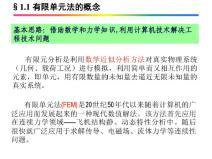 平面桁架有限元分析及程序设计(PDF)