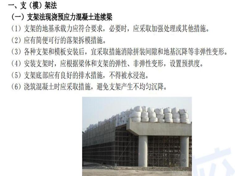 钢筋(管)混凝土拱桥施工技术(pdf,共4页