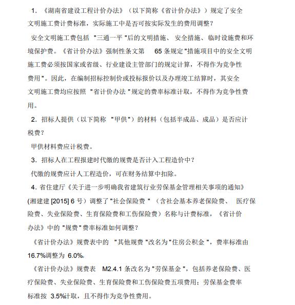 2014年湖南省定额解释汇编1