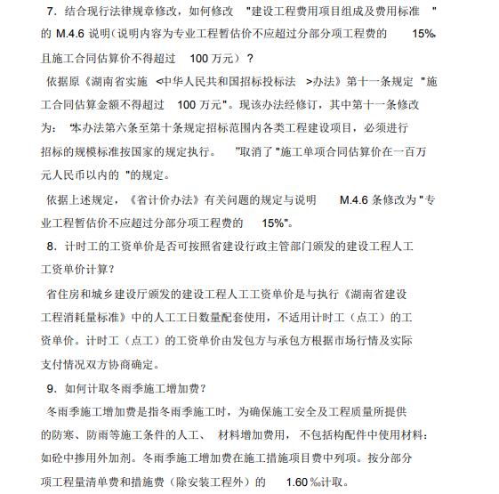 2014年湖南省定额解释汇编2