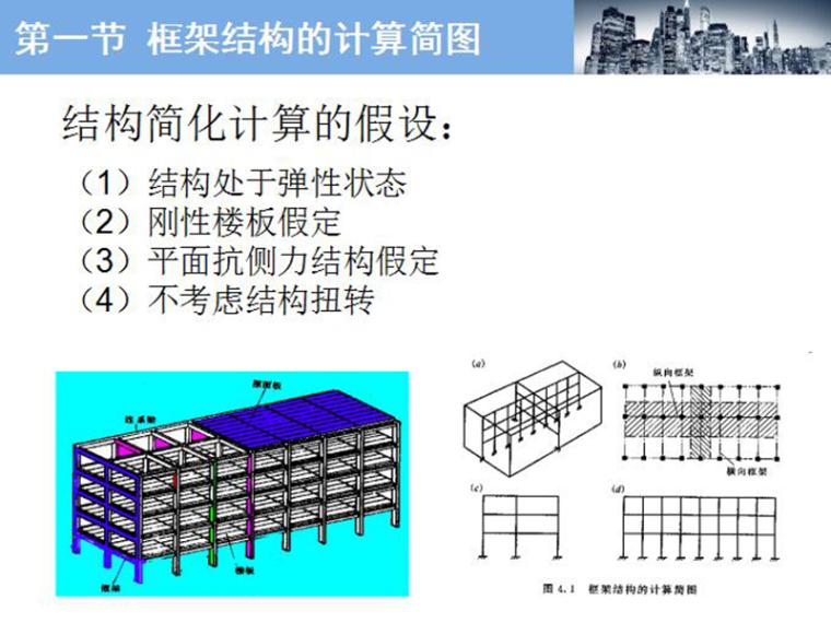 高层建筑结构-框架结构分析