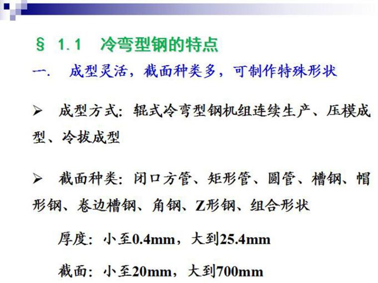 冷弯薄壁结构设计原理(PPT,260页)