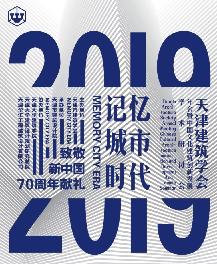 2019天津建筑学会年会召开在即