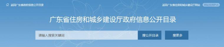 2020年1月1日起,广东省施工图审新通知!