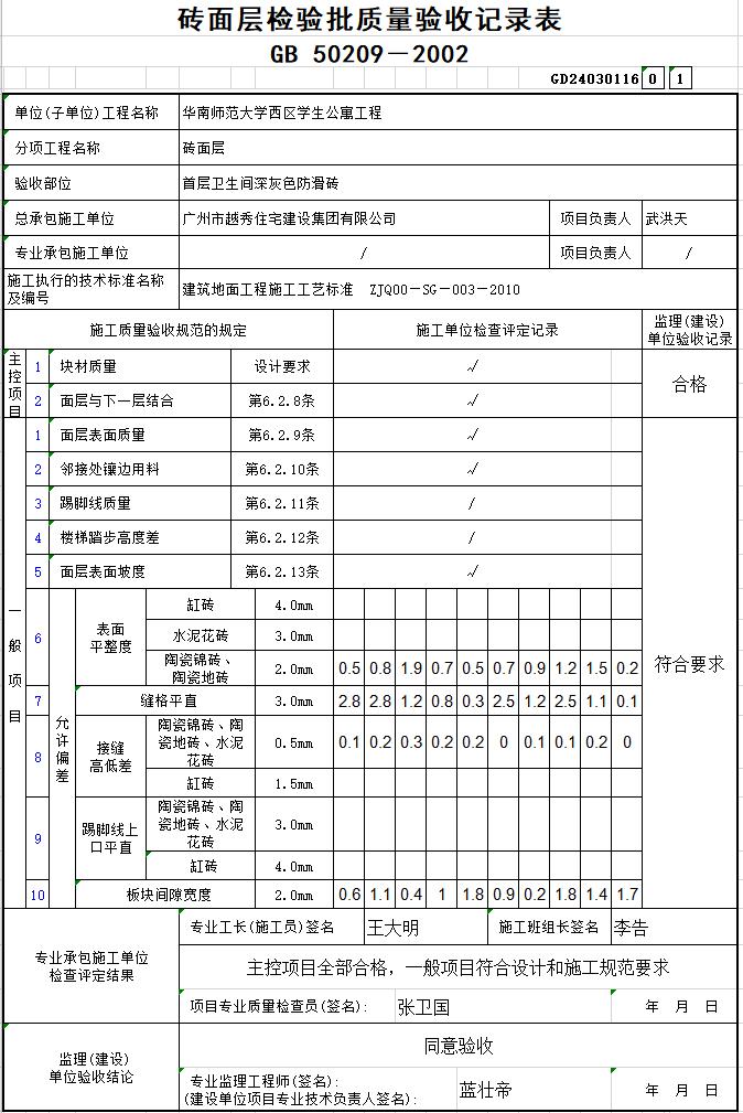 砖面层检验批质量验收记录表