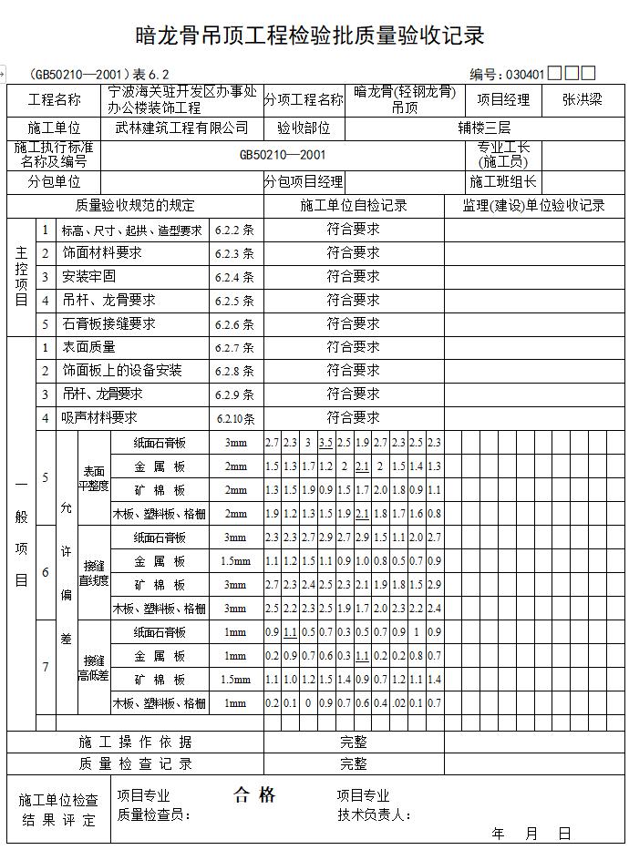 设备管路检验批验收记录资料下载-暗龙骨吊顶工程检验批质量验收记录