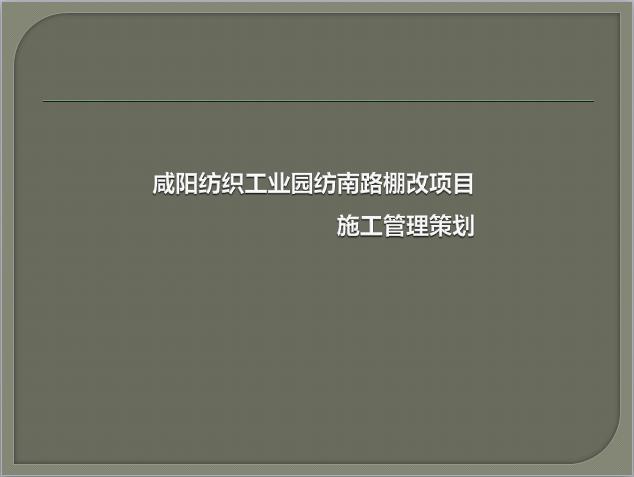 咸阳纺织工业园棚户改造项目施工管理策划