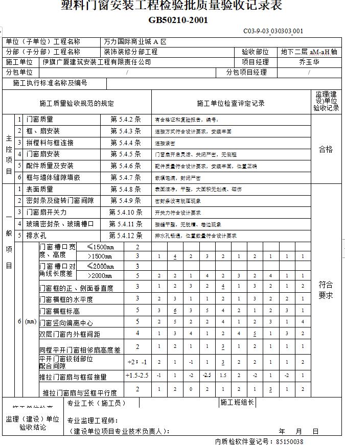 塑料门窗安装工程检验批质量验收记录表