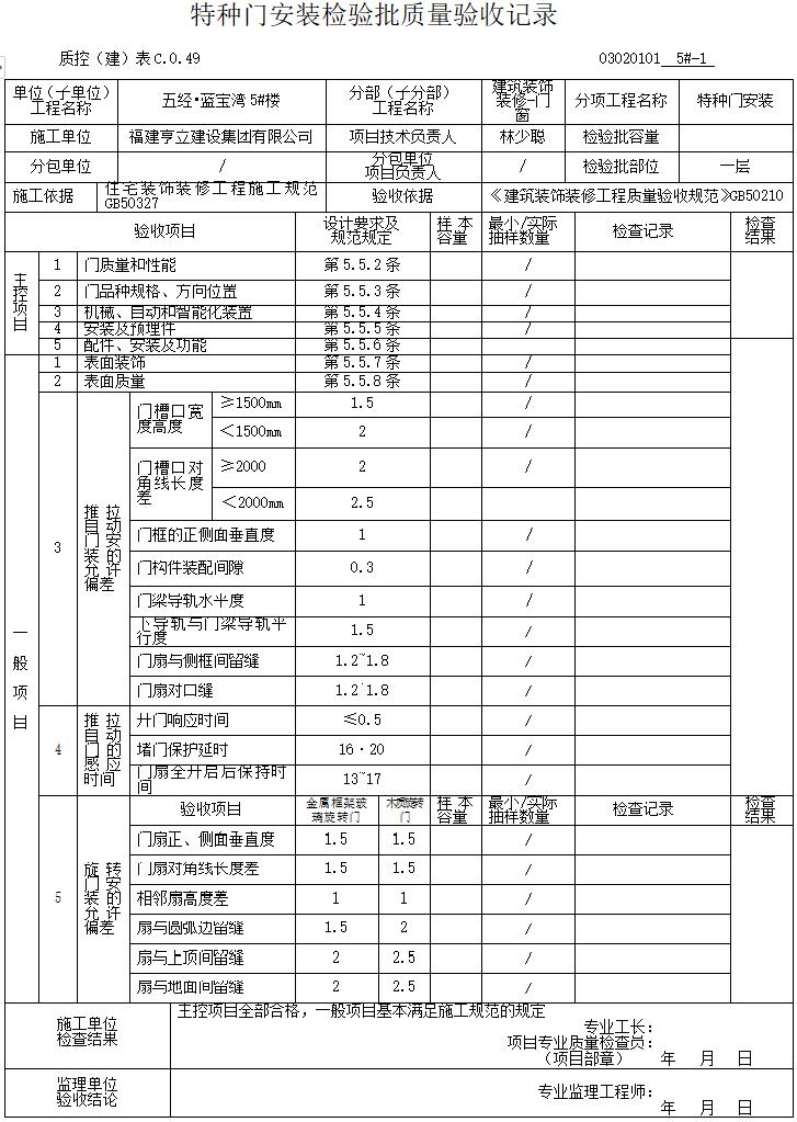 特种门安装检验批质量验收记录