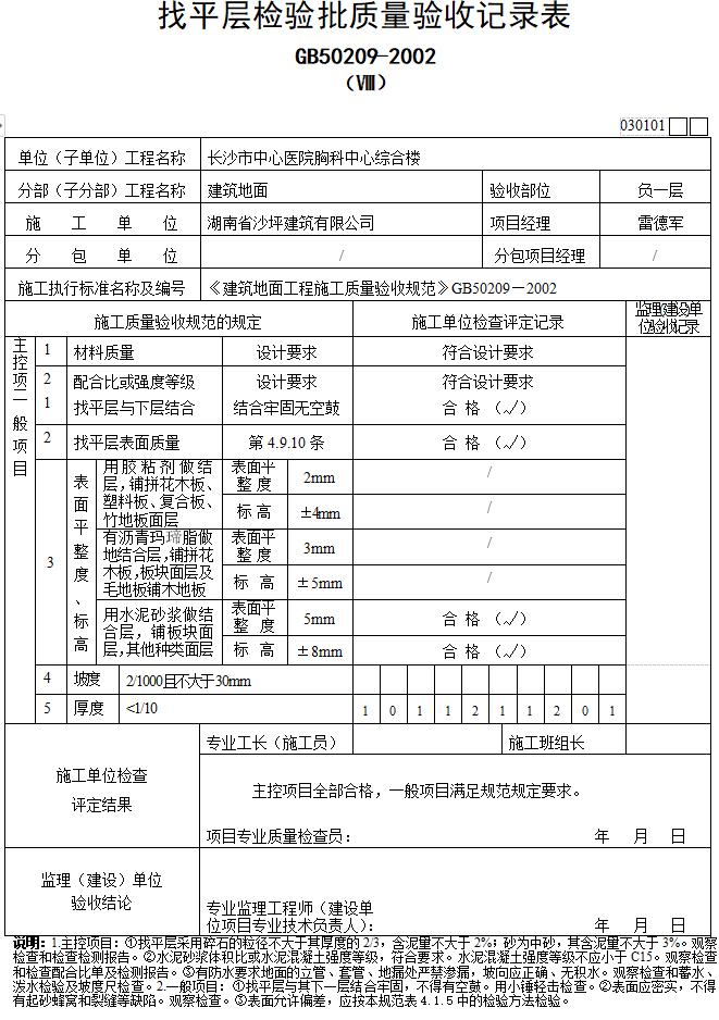 找平层检验批质量验收记录表(完整表格)