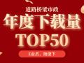 路桥市政年度下载量TOP50!资料合集!