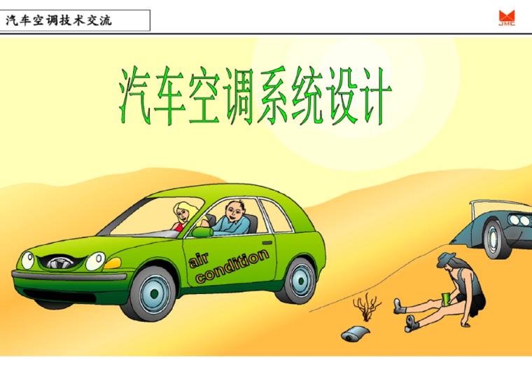 汽车空调系统设计