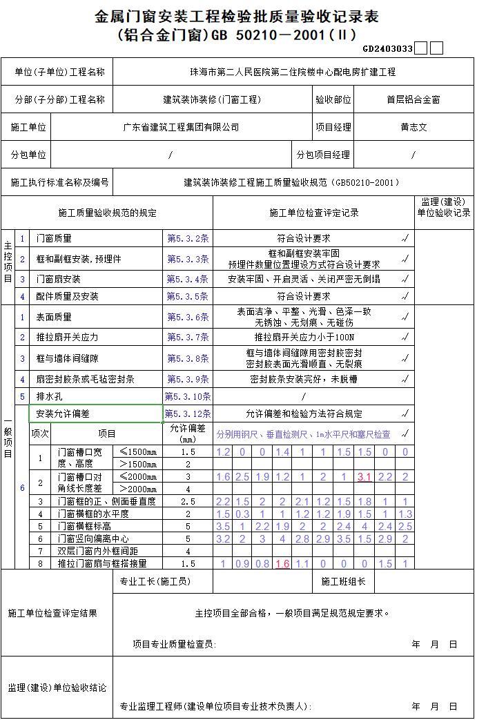 金属门窗安装工程检验批质量验收记录表