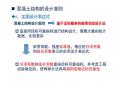 混凝土结构设计_课程总结2019(PDF,共71页
