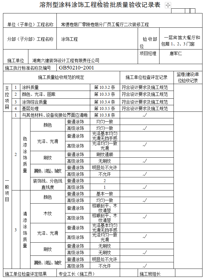 溶剂型涂料涂饰工程检验批质量验收记录表