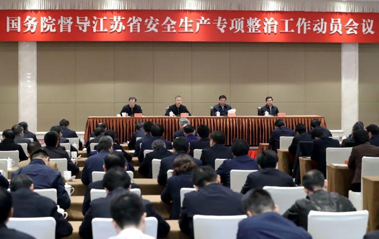 国务院江苏安全生产专项整治督导动员会召开