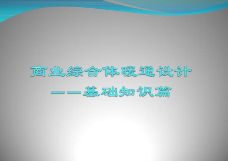 商业综合体暖通空调系统设计基础知识