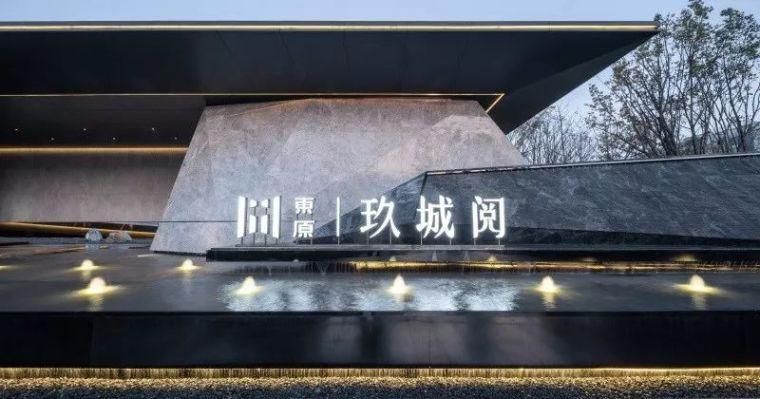 国际东方,现代美学 | 东原 · 玖城阅