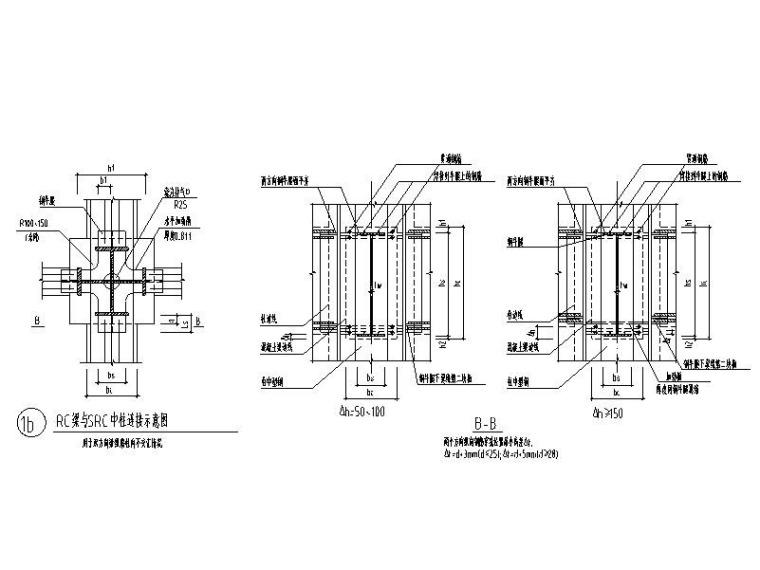 SRC梁柱节点构造CAD