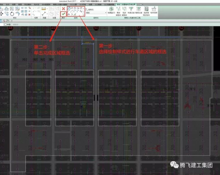 BIM净高分析操作流程及案例_4