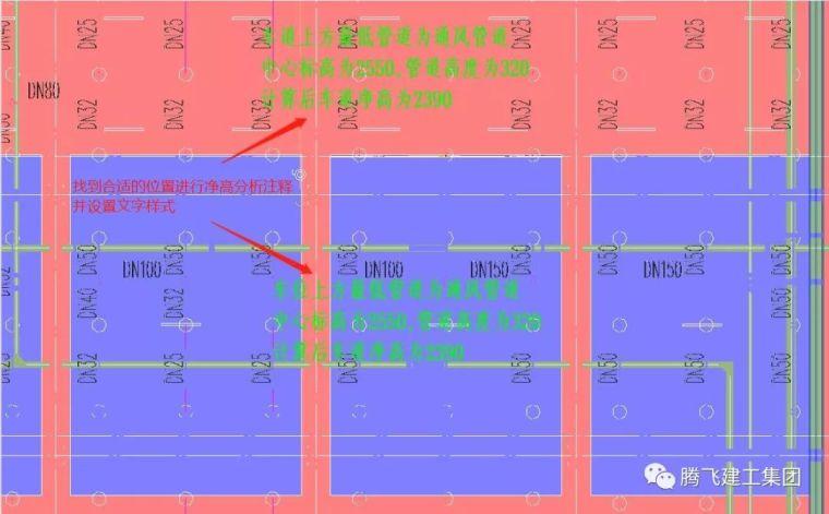 BIM净高分析操作流程及案例_11