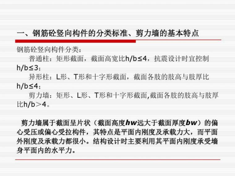 剪力墙边缘构件设计,PDF,共44页
