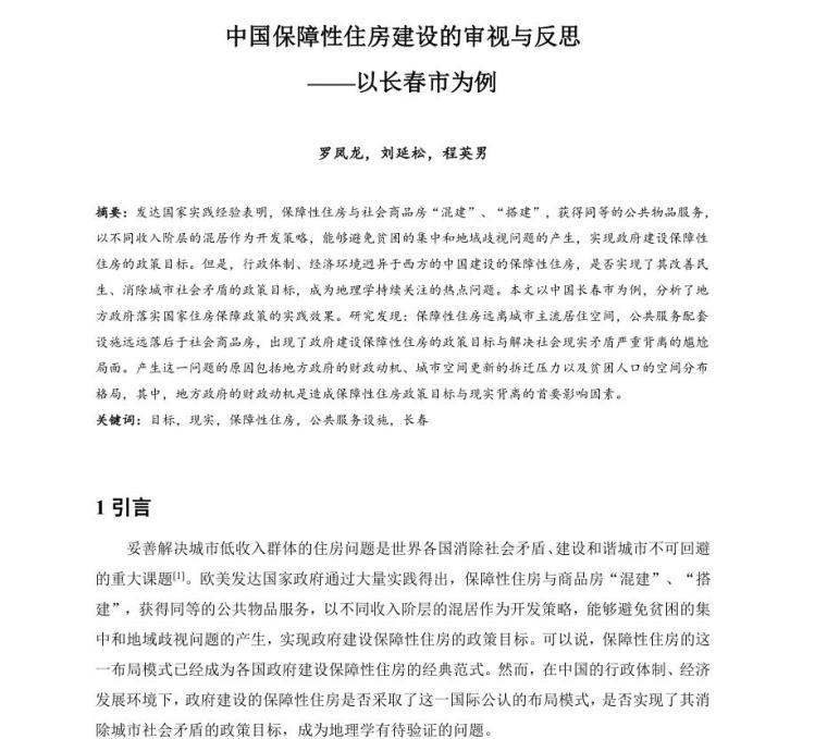 中国保障性住房建设的审视与反思论文设计
