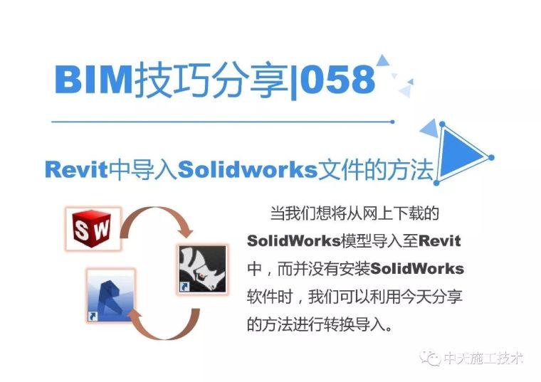 Revit中導入Solidworks文件的方法