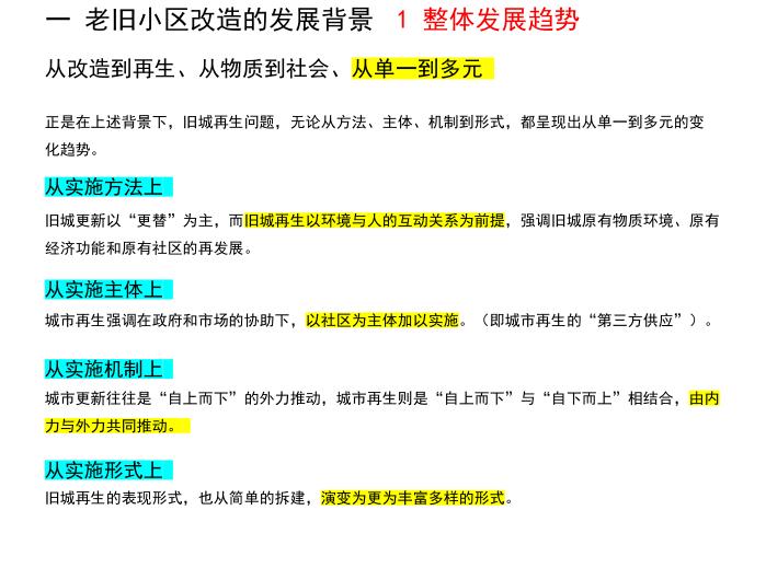 老旧小区改造路径探索_PDF92页(2019)