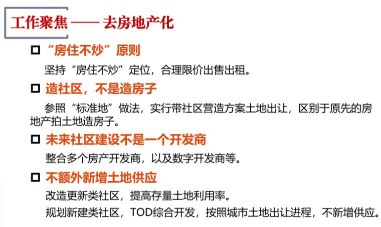 浙江省未来社区试点工作方案解读(2019)