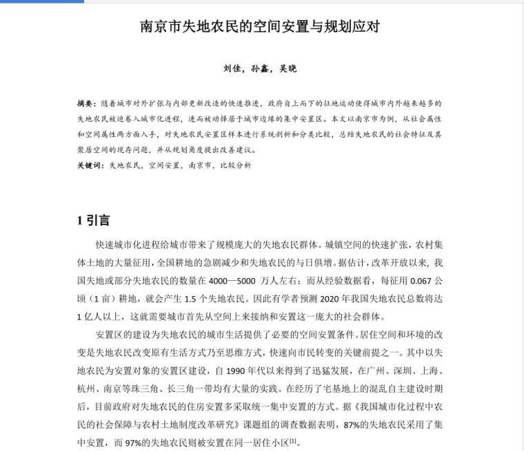 南京市 失地农民的空间安置与规划应对