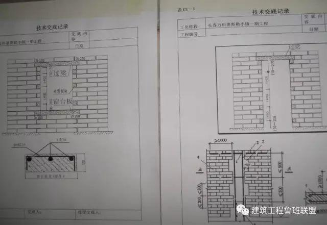 二次结构砌体工程的施工做法及实例分析_5