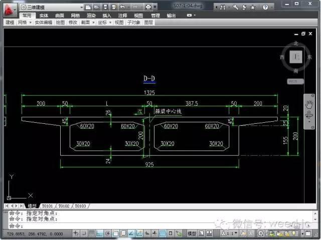 混凝土箱梁CAD三维建模及算量