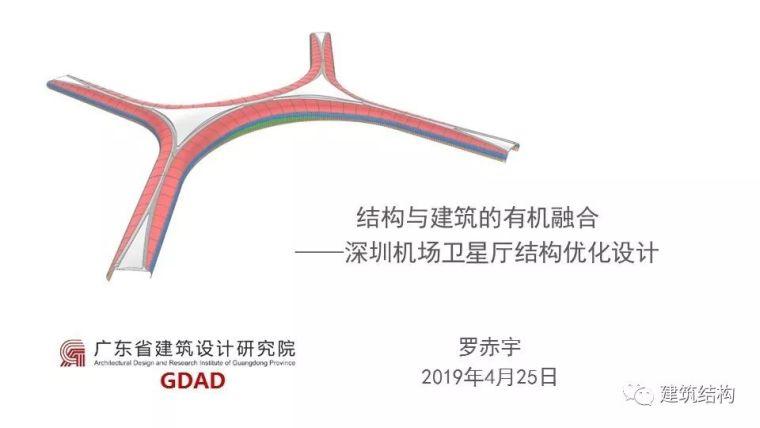 深圳机场卫星厅结构优化设计_1
