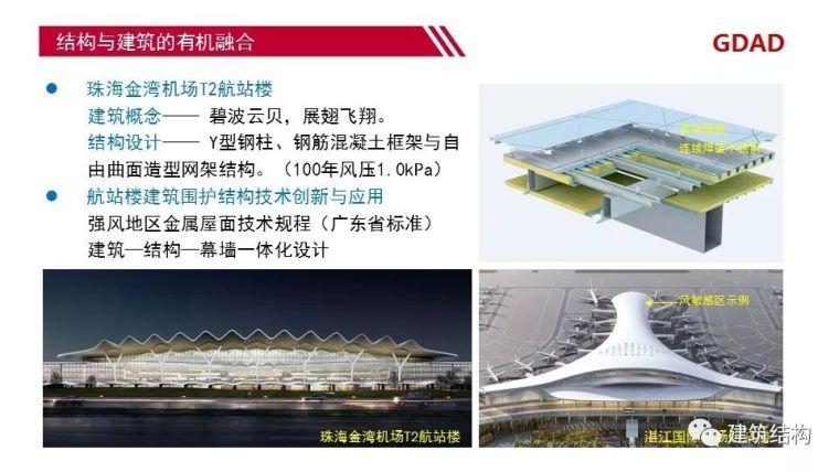 深圳机场卫星厅结构优化设计_3