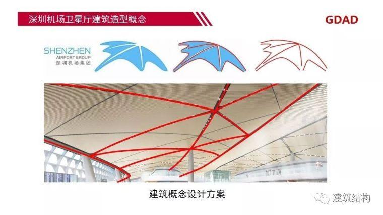 深圳机场卫星厅结构优化设计_6