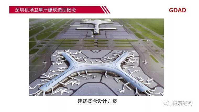 深圳机场卫星厅结构优化设计_5