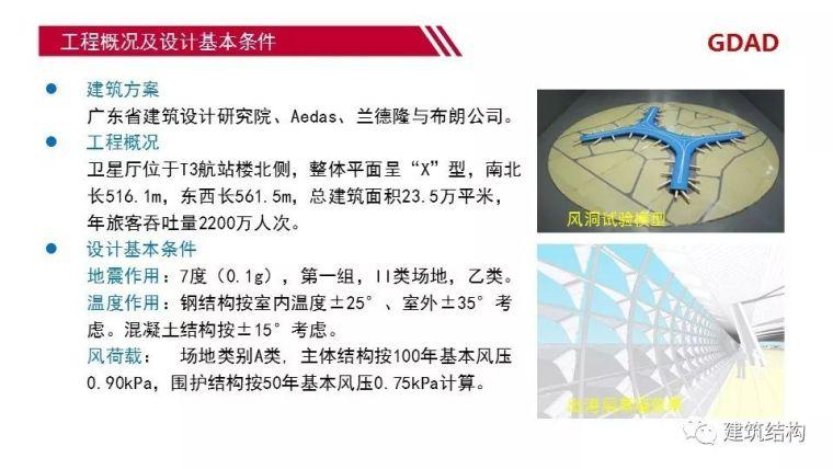 深圳机场卫星厅结构优化设计_13