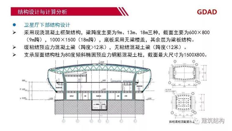 深圳机场卫星厅结构优化设计_15