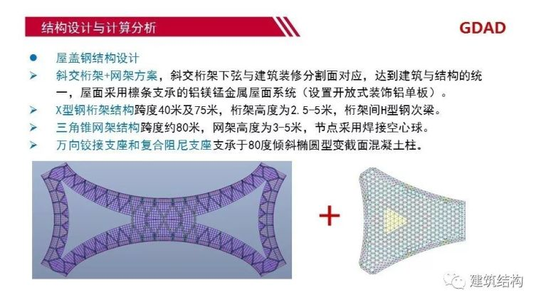 深圳机场卫星厅结构优化设计_16